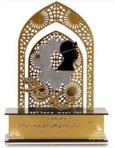 واحد نمونه صنعت از طرف سازمان صنعت، معدن و تجارت استان اصفهان در سال 1394